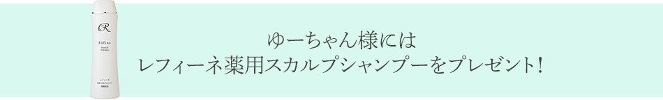ゆーちゃん様には レフィーネ薬用スカルプシャンプーをプレゼント!