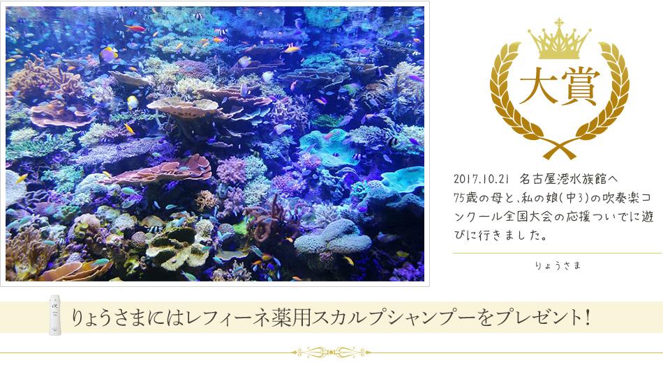 大賞:2017.10.21 名古屋港水族館へ 75歳の母と、私の娘(中3)の吹奏楽コンクール全国大会の応援ついでに遊びに行きました。りょうさま