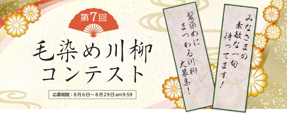 第7回 毛染め川柳コンテスト 応募期間:8月6日~8月29日am9:59